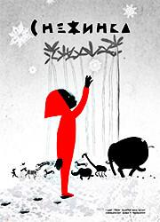 Copo de nieve - Natalia Chernysheva