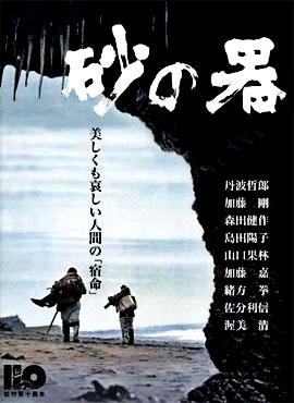El castillo de arena (Suna no utsuwa) - Yoshitaro Nomura
