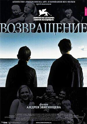 El regreso - Andrey Zvyagintsev