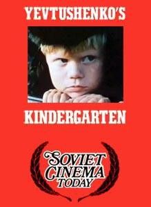 Jardín de infancia - Yevgeny Yevtushenko