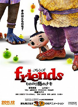 Amigos: Una aventura en la isla de los monstruos - Takashi Yamazaki