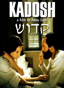 Kadosh - Amos Gitai