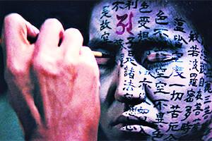 El más allá - Masaki Kobayashi