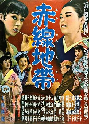 La calle de la vergüenza (Akasen Chitai) - Kenji Mizoguchi