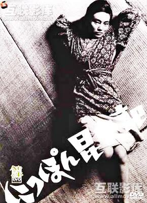 La mujer insecto - Shôhei Imamura