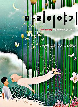 Mi bella Mari - Lee Seong-kang
