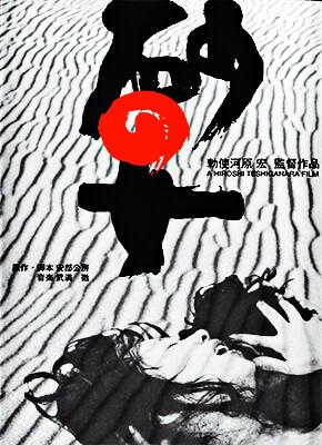 La mujer de arena (Suna no onna) - Hisoshi Teshigahara