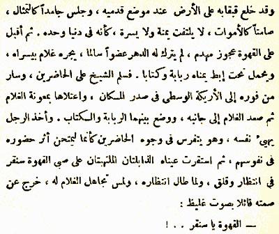 Prosa Midaq Alley (Zuqaq al-Midaq) de Naguib Mahfuz