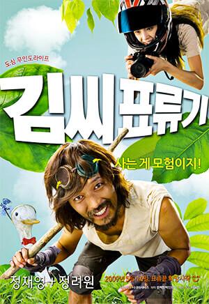 Náufrago en la Luna - Lee Hey-jun
