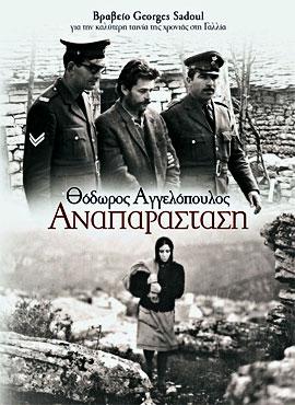 Reconstrucción - Theo Angelopoulos