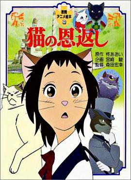 El reino de los gatos - Hiroyuki Morita