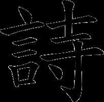 Carácter chino shī (poesía)