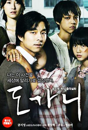 El crisol (Silenced) - Hwang Dong-hyuk