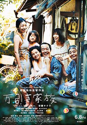 Un asunto de familia - Hirokazu Koreeda