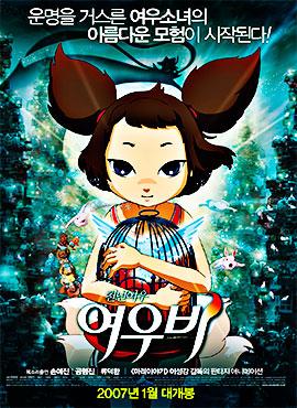 Yobi, el zorro de cinco colas - Lee Seong-kang